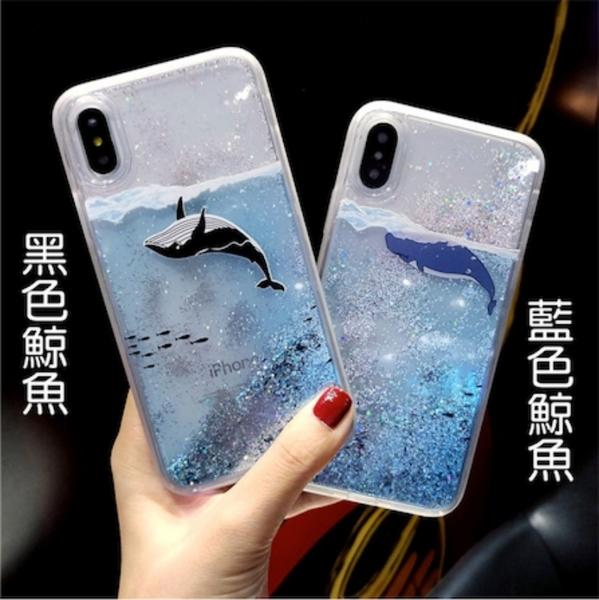 【萌萌噠】歐珀R11s plus R15 R17 pro A3 AX5s 夏日海洋系列 可愛鯨魚流沙保護殼 全包軟邊透明殼