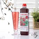 【Miss.Sugar】台灣製造 友慶 洛神花原汁1220g±5%(1瓶入)