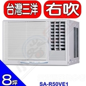 《全省含標準安裝》台灣三洋【SA-R50VE1】變頻窗型冷氣8坪右吹