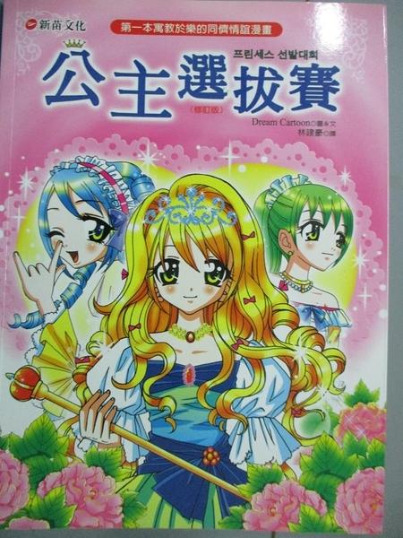 【書寶二手書T1/漫畫書_YJA】公主選拔賽_Dream Cartoon