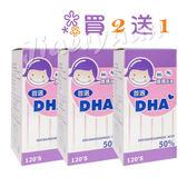 【買2送1】佳哺® 增汝力DHA魚油膠囊(120顆裝/罐)【佳兒園婦幼館】