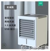 冷風機冷風機小型桌面usb便捷迷你空調扇辦公室宿舍制冷神器車載冷風扇 多色小屋