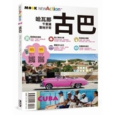自遊自在NEWACTION(古巴)