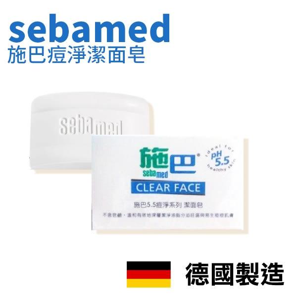 德國 施巴 Sebamed 痘淨潔面皂 100g 原廠公司貨【YES 美妝】