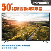國際牌 TH-50EX550W 50吋 液晶電視