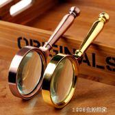 放大鏡 手持式學生用老人兒童閱讀放大鏡20倍高倍高清光學非帶燈眼鏡 1995生活雜貨