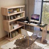 轉角書桌簡約台式電腦桌家用辦公桌多功能一體桌子 書桌書架組合 YYS 概念3C旗艦店