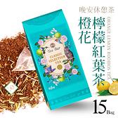 【德國農莊 B&G Tea Bar】橙花檸檬紅葉茶-典藏版茶包盒 (3g*15包)