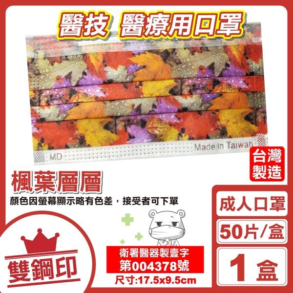 醫技醫用 雙鋼印 成人醫療口罩 (楓葉層層) 50片/盒 (台灣製 CNS14774) 專品藥局【2017629】