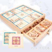 兒童九宮格智力數獨棋數獨棋盤游戲入門專注力訓練數學益智玩具 qz2143【Pink中大尺碼】