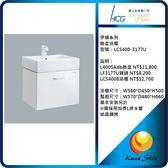 HCG 和成 臉盆浴櫃LCS400-3177U