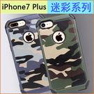 迷彩系列 蘋果 iPhone7 Plus 手機殼 防摔 硅膠套 iPhone7 保護套 迷彩創意 iPhone7 plus 手機套 全包邊