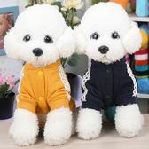 天線小精靈狗狗衣服冬裝小型犬兩腳寵物冬裝棉絨面料冬天衣服 科炫數位