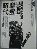 【書寶二手書T9/翻譯小說_HOT】MODERN TIMES-摩登時代_伊(土反)幸太郎