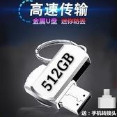 超大容量手機電腦兩用512G高速3.0隨身碟【英賽德3C數碼館】
