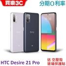 HTC Desire 21 Pro 5G...