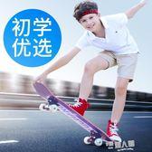 四輪滑板初學者成人兒童男孩女生青少年劃板夜光專業4雙翹滑板車   9號潮人館  YDL