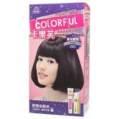 【美吾髮】卡樂芙優質染髮霜-星炫靛紫