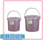 廚餘桶(大) 分類筒 回收桶 垃圾桶 MIT 大型 塑膠桶 紙簍 SGW17【塔克】