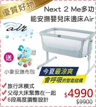 【線上婦幼展】chicco-Next 2 Me多功能親密安撫嬰兒床邊床Air版-加勒比藍