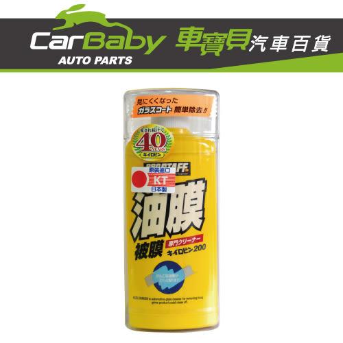 【車寶貝推薦】PROSTAFF 玻璃油膜清潔劑 0041