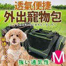 【zoo寵物商城】dyy》透氣便捷外出寵物包可折疊可背可提貓包狗包M號46*29*22cm