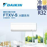 DAIKIN 大金 1對1 變頻冷暖 大關系列 RXV28SVLT / FTXV28SVLT