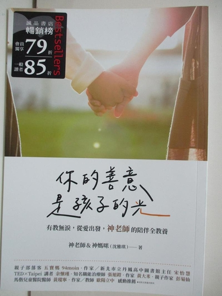 【書寶二手書T1/親子_AT3】你的善意,是孩子的光:有教無淚,從愛出發,神老師的陪伴全