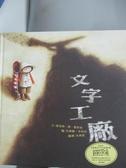 【書寶二手書T1/少年童書_DK2】文字工廠_愛涅絲.德.雷斯塔 , 徐素霞