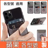 蘋果 iPhone11 Pro Max SE2  i7 Plus i8plus XS MAX IX XR 帆布指環 透明軟殼 手機殼 保護殼