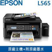 【免運費】EPSON L565 網路/wifi 7合1連續供墨印表機