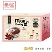 農純鄉媽媽茶 14入 免運 盒裝 Mamatea 6049