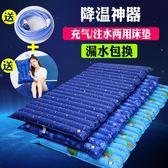 夏季冰墊水床水席學生宿舍單人雙人水床墊家用降溫水墊冰床墊涼墊