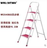 梯子家用折疊二三四步防滑樓梯鋼鐵梯室內樓閣人字梯【德國 四步梯玫紅色】