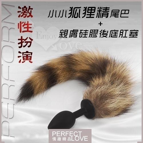 肛塞 情趣用品 前列腺 高潮 按摩棒 推薦 Perform角色扮演‧小小狐狸精尾巴+親膚矽膠後庭塞