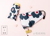 ZHISAN知傘女神防曬防紫外線超輕小遮陽傘晴雨傘兩用女折疊太陽傘『交換禮物』