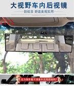 汽車車內大視野后視鏡 防炫目反光鏡 室內倒車鏡 廣角曲面平面鏡