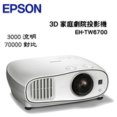 EPSON 愛普生 EH-TW6700 3D 家庭劇院投影機【免運+公司貨保固】