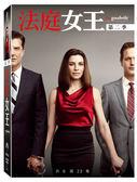 法庭女王 第2季 DVD The Good Wife Season 2 免運 (購潮8)