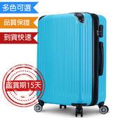 【現貨】台灣出貨 旅行箱 急件 旅遊 出國 登機 旅行箱特價 廠拍 台中旅行箱  72747-25吋