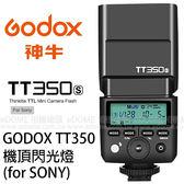 GODOX 神牛 TT350 TTL 小型機頂閃光燈 for SONY (免運 開年公司貨) 2.4G 無線傳輸 TT350-S