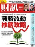 財訊雙週刊 0331/2020 第604期