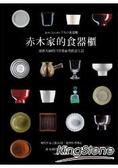 赤木家的食器櫃:漆器大師的日常器皿與飲食生活