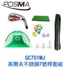 POSMA 高品質不銹鋼7號桿 搭3件套組 贈輕便球桿包 GC701MJ