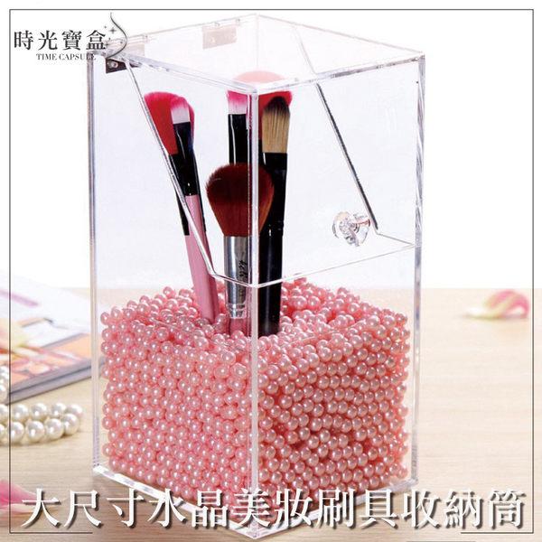 大尺寸水晶美妝刷具收納筒 指甲油 睫毛膏 保養品唇蜜 多功能收納置物架 珠寶盒-時光寶盒8124