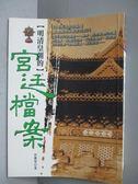 【書寶二手書T4/歷史_KRX】明清皇朝的宮廷檔案_施慶華