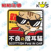 【防水貼紙】不良的摺耳貓 # 壁貼 防水貼紙 汽機車貼紙10.1cm x 10cm