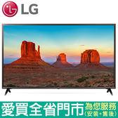 LG55型4KIPS連網硬板電視55UK6320PWE含配送到府+標準安裝【愛買】