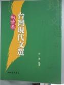 【書寶二手書T6/文學_ZGH】台灣現代文選新詩卷_向陽編著