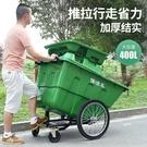 400升戶外環衛垃圾桶帶蓋大號商用收納桶小區物業保潔清運車手推 夢幻小鎮「快速出貨」